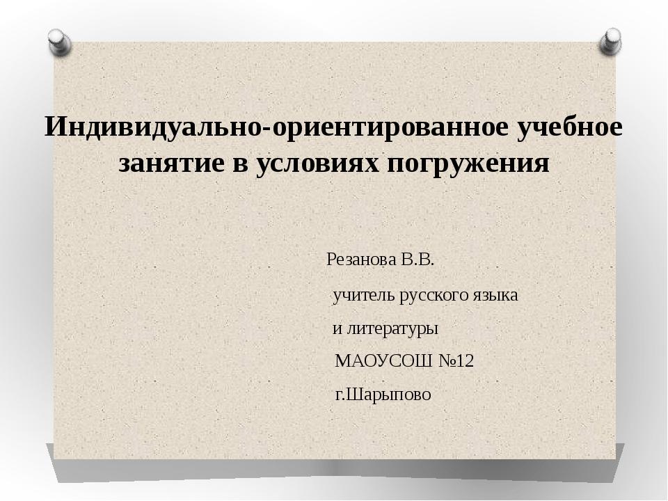 Индивидуально-ориентированное учебное занятие в условиях погружения Резанова...