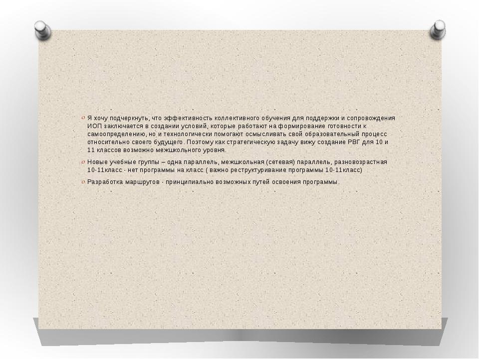 Я хочу подчеркнуть, что эффективность коллективного обучения для поддержки и...