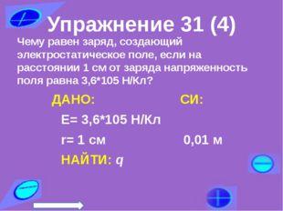 Домашнее задание 1. § 51 2. 1 уровень: упражнение 31 (1,2) 3. Подготовить соо