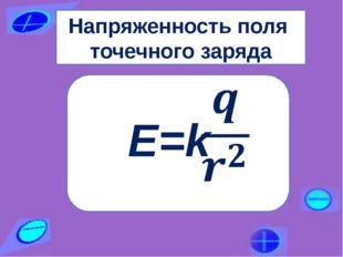 Напряженность поля точечного заряда Е=k МОУ Совхозная сош