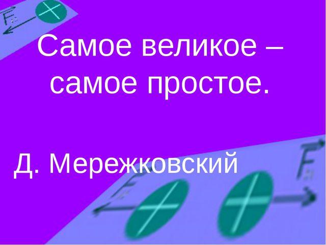 Самое великое – самое простое. Д. Мережковский МОУ Совхозная сош