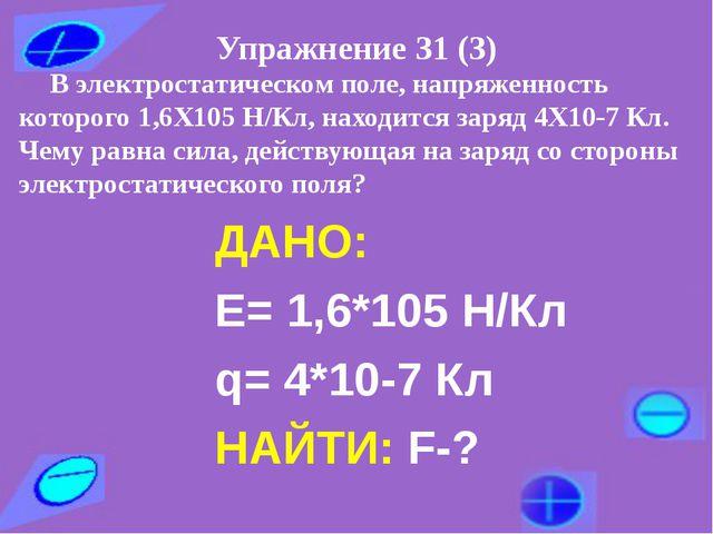 Упражнение 31 (3) В электростатическом поле, напряженность которого 1,6Х105...