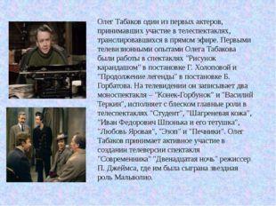 Олег Табаков один из первых актеров, принимавших участие в телеспектаклях, тр