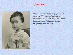 Олег Павлович Табаков родился 17 августа 1935 года в Саратове в интеллигентно