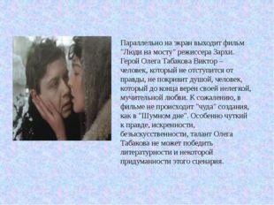 """Параллельно на экран выходит фильм """"Люди на мосту"""" режиссера Зархи. Герой Оле"""