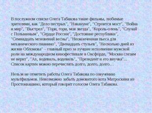 """В послужном списке Олега Табакова такие фильмы, любимые зрителями, как """"Дело"""
