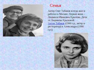 Актер Олег Табаков всегда жил и работал в Москве. Первая жена – Людмила Ивано