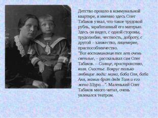 Детство прошло в коммунальной квартире, и именно здесь Олег Табаков узнал, чт