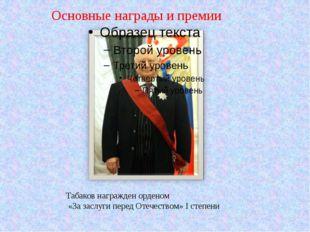 Табаков награжден орденом «За заслуги перед Отечеством» I степени Основные на
