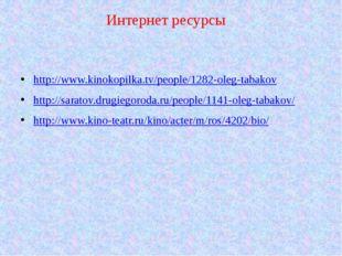 http://www.kinokopilka.tv/people/1282-oleg-tabakov http://saratov.drugiegorod