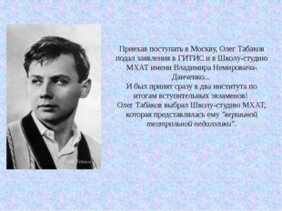 Приехав поступать в Москву, Олег Табаков подал заявления в ГИТИС и в Школу-ст