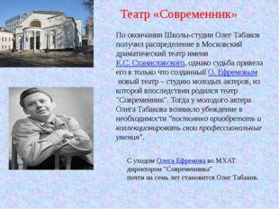 По окончании Школы-студии Олег Табаков получил распределение в Московский дра