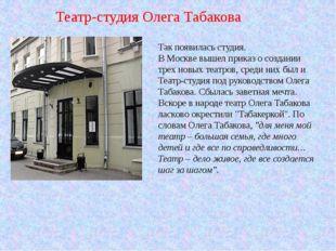 Так появилась студия. В Москве вышел приказ о создании трех новых театров, ср