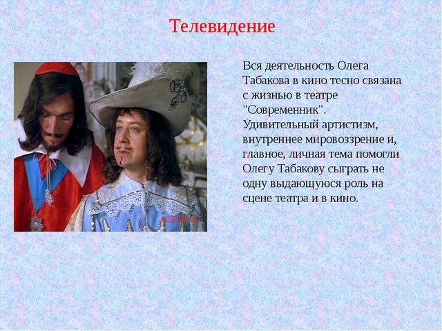 """Вся деятельность Олега Табакова в кино тесно связана с жизнью в театре """"Совре..."""
