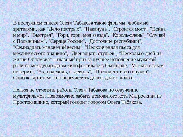 """В послужном списке Олега Табакова такие фильмы, любимые зрителями, как """"Дело..."""