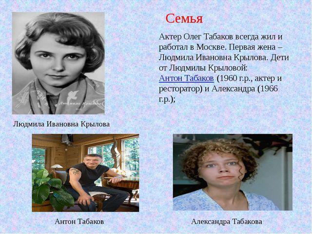 Актер Олег Табаков всегда жил и работал в Москве. Первая жена – Людмила Ивано...