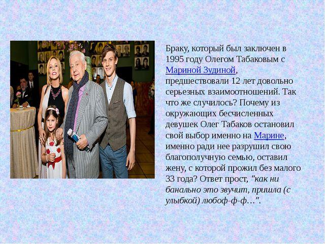 Браку, который был заключен в 1995 году Олегом Табаковым сМариной Зудиной, п...