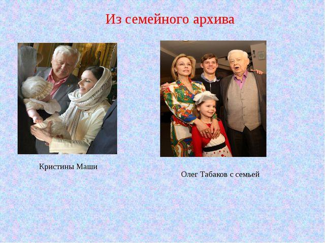 Из семейного архива Кристины Маши Олег Табаков с семьей