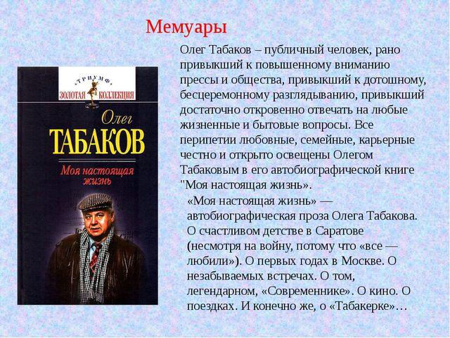 Олег Табаков – публичный человек, рано привыкший к повышенному вниманию пресс...