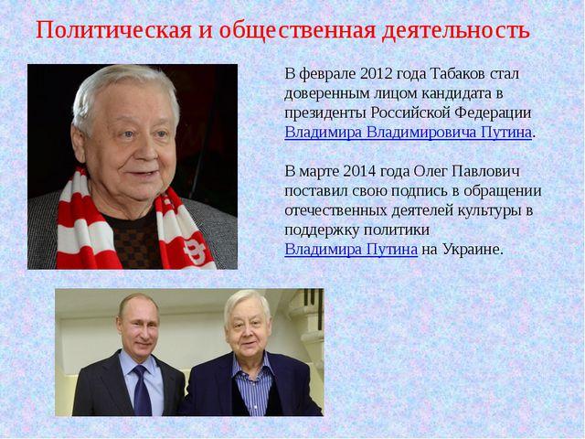 Политическая и общественная деятельность В феврале 2012 года Табаков стал дов...