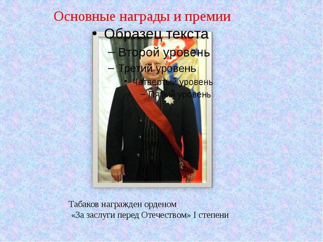 Табаков награжден орденом «За заслуги перед Отечеством» I степени Основные на...