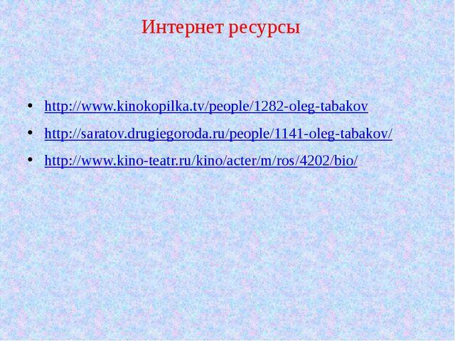 http://www.kinokopilka.tv/people/1282-oleg-tabakov http://saratov.drugiegorod...