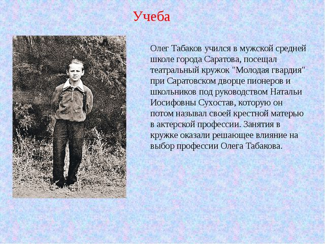 Учеба Олег Табаков учился в мужской средней школе города Саратова, посещал...