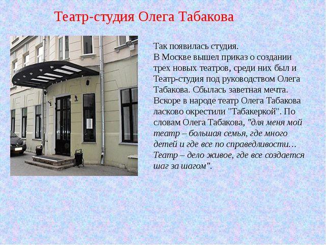 Так появилась студия. В Москве вышел приказ о создании трех новых театров, ср...