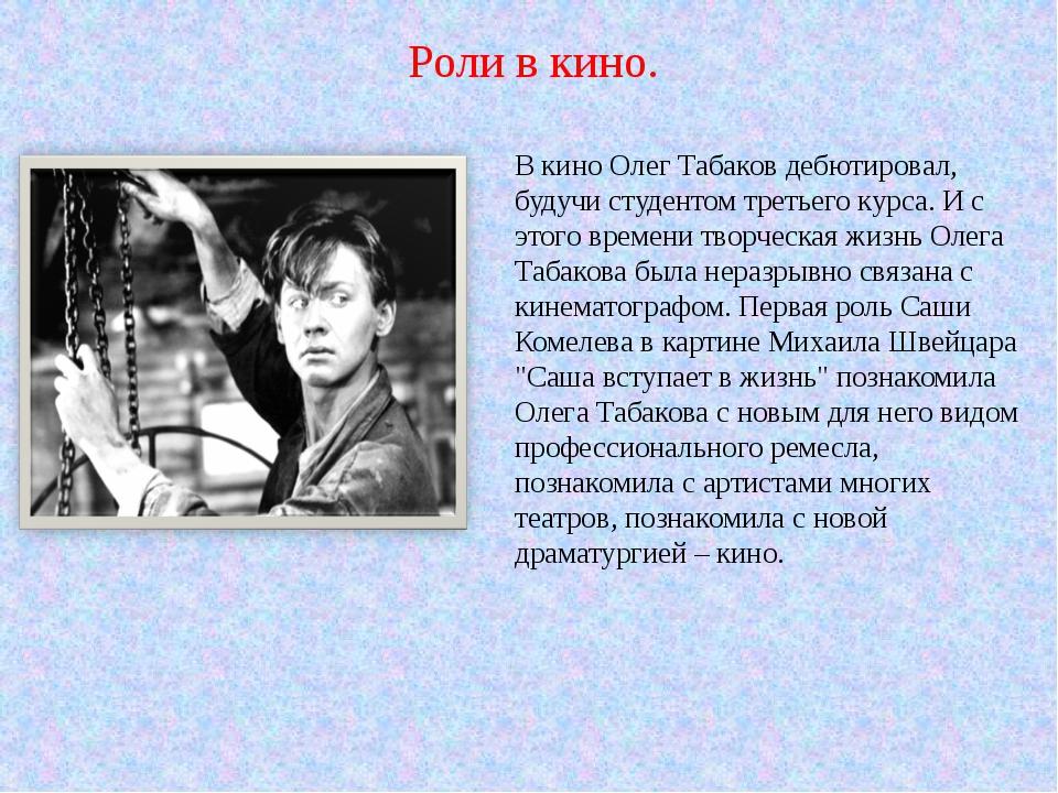 Роли в кино. В кино Олег Табаков дебютировал, будучи студентом третьего курса...