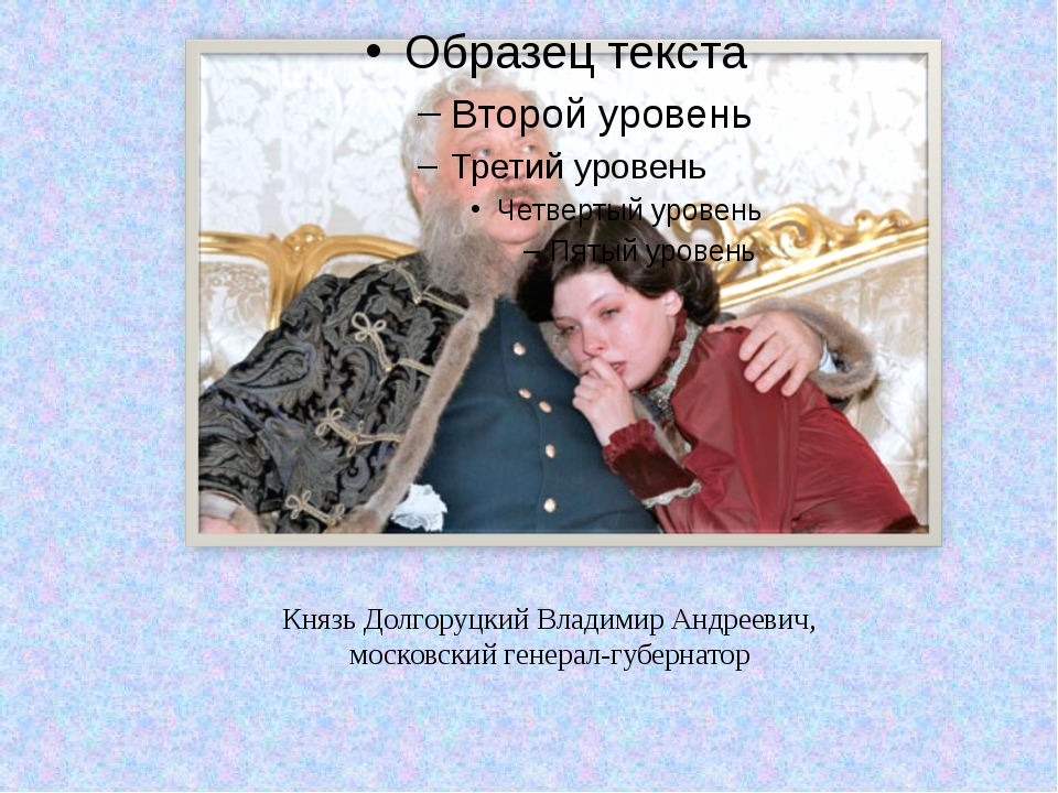 Князь Долгоруцкий Владимир Андреевич, московский генерал-губернатор