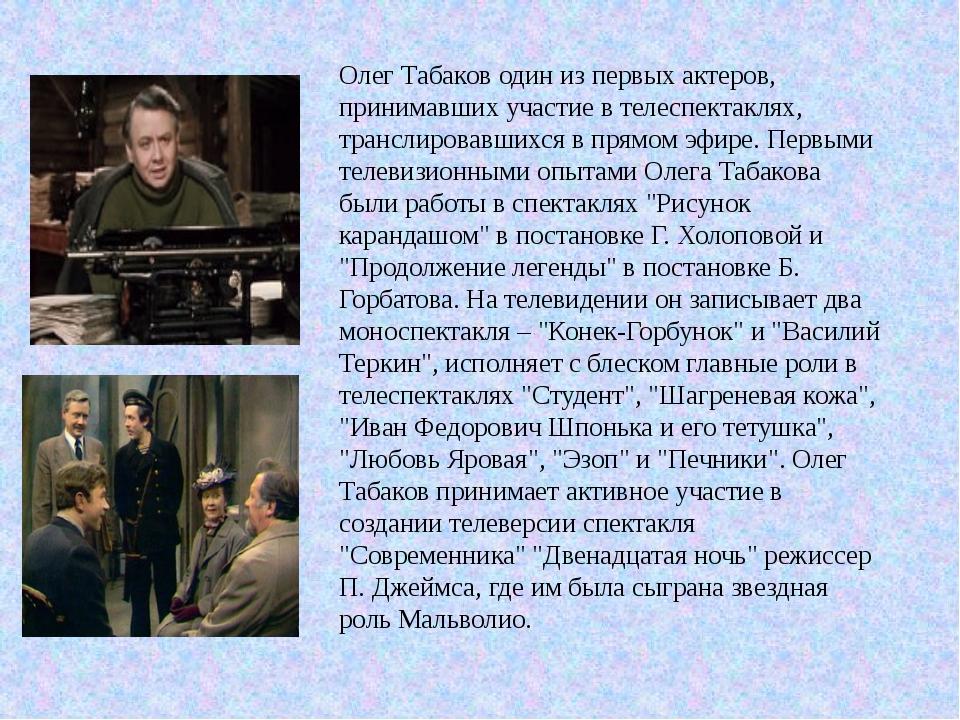 Олег Табаков один из первых актеров, принимавших участие в телеспектаклях, тр...