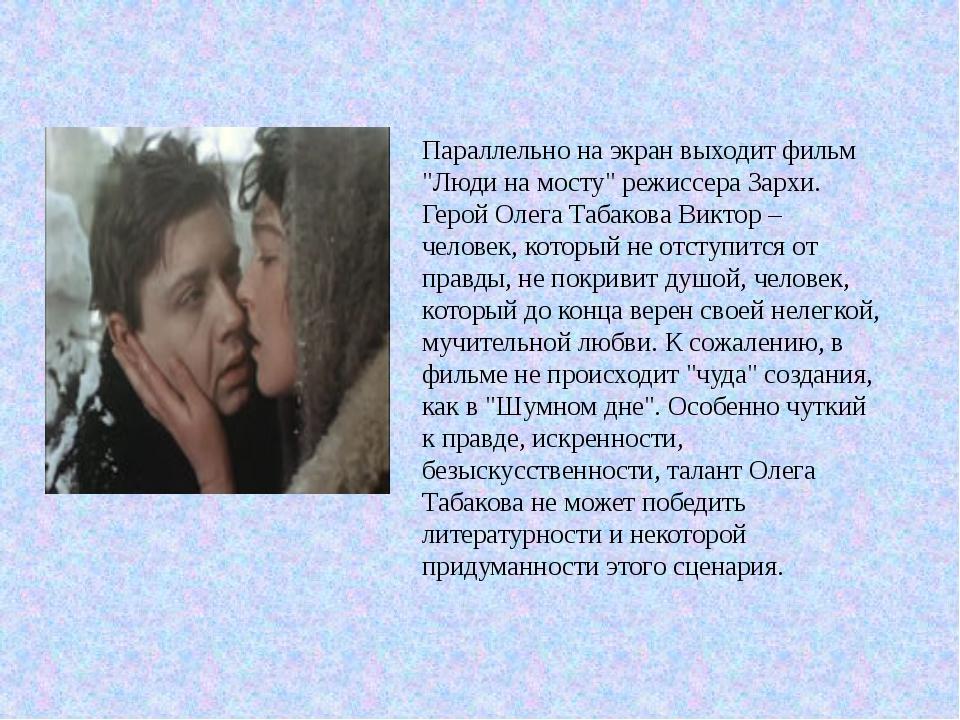 """Параллельно на экран выходит фильм """"Люди на мосту"""" режиссера Зархи. Герой Оле..."""