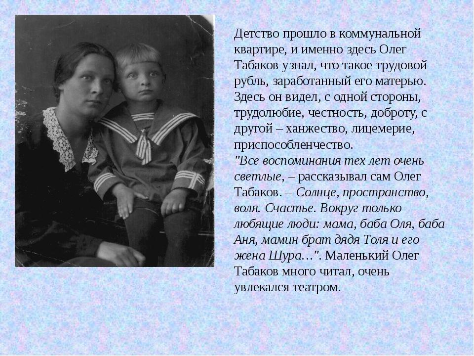 Детство прошло в коммунальной квартире, и именно здесь Олег Табаков узнал, чт...