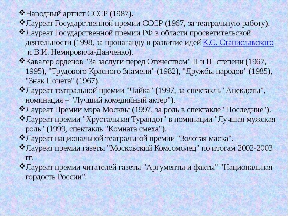 Народный артист СССР (1987). Лауреат Государственной премии СССР (1967, за те...