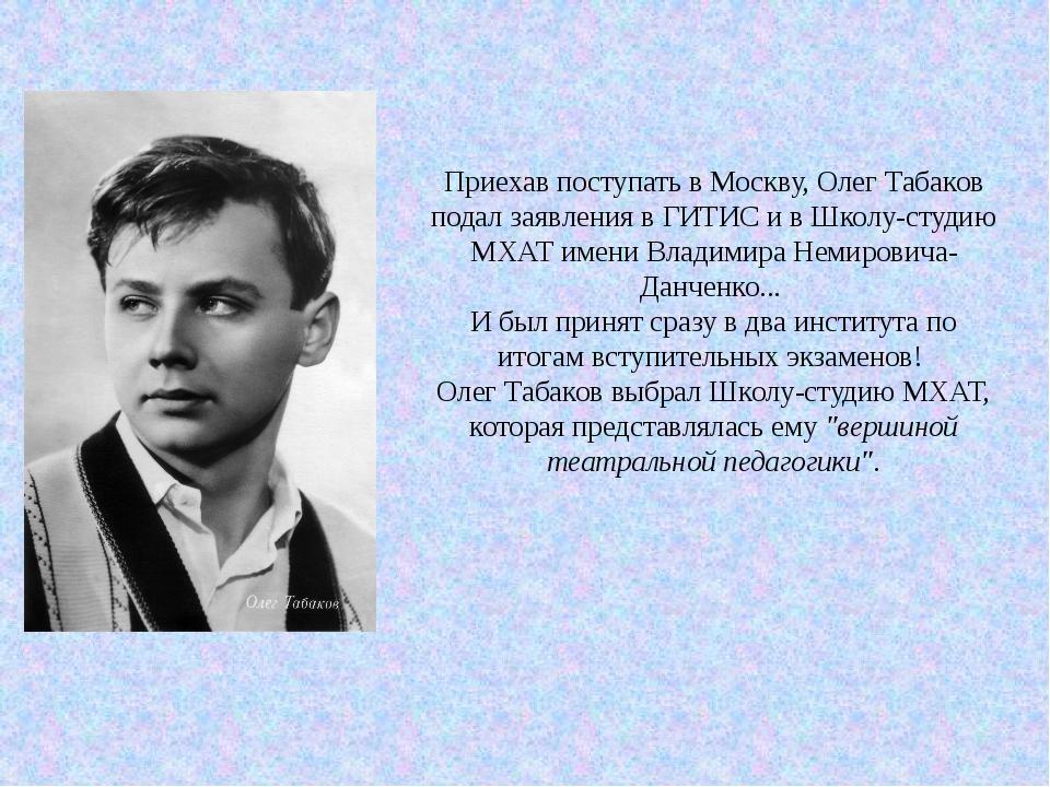 Приехав поступать в Москву, Олег Табаков подал заявления в ГИТИС и в Школу-ст...
