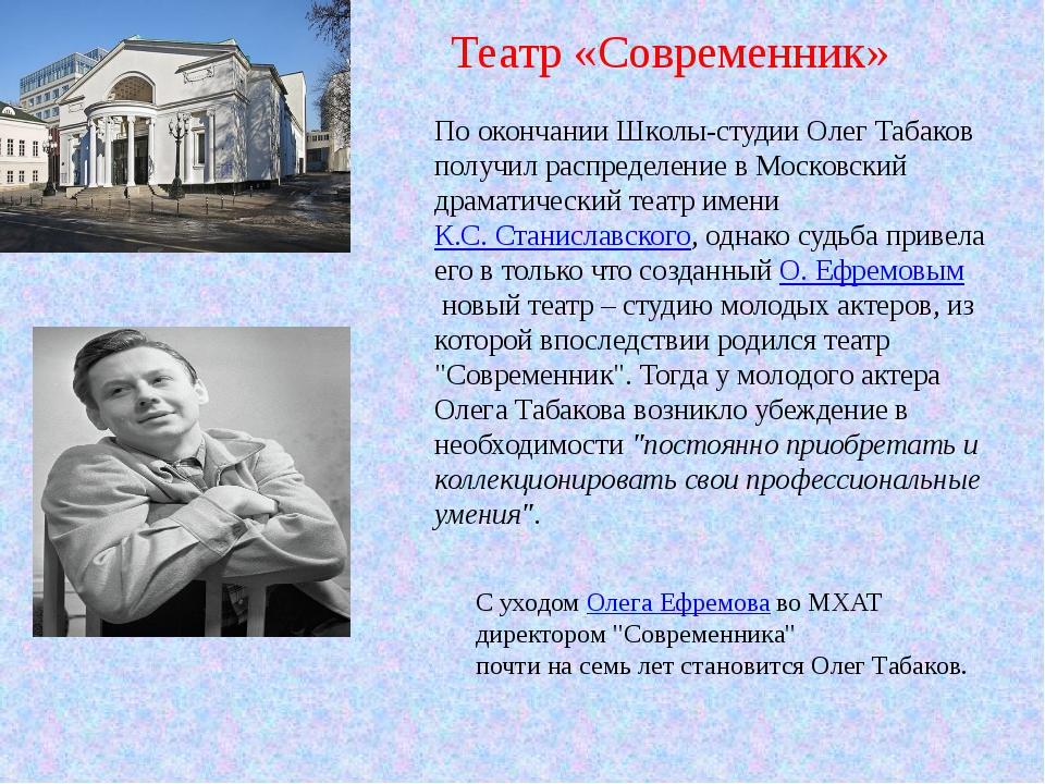 По окончании Школы-студии Олег Табаков получил распределение в Московский дра...
