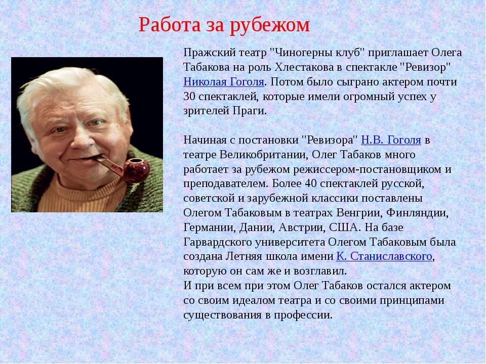 """Пражский театр """"Чиногерны клуб"""" приглашает Олега Табакова на роль Хлестакова..."""