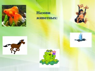 Назови животных: