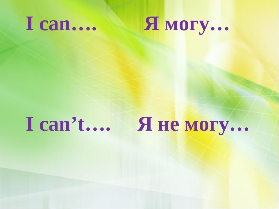 I can…. Я могу… I can't….Я не могу…