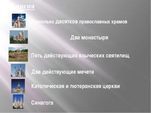 Два монастыря Религия Две действующие мечети Несколько десятков православных