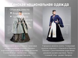 Женская национальная одежда Городское женское платье. Гипюровый ахалухи (соро