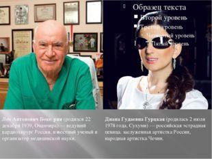 Лео Антонович Боке́рия (родился 22 декабря 1939, Очамчира) — ведущий кардиохи