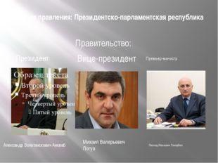 Форма правления: Президентско-парламентская республика Михаил Валерьевич Логу