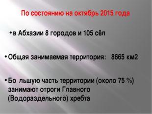 По состоянию на октябрь 2015 года Общая занимаемая территория: 8665 км2 Бо́ль