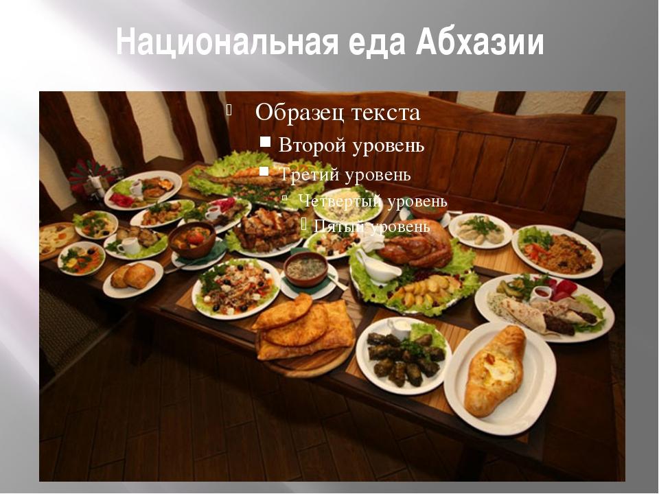 Национальная еда Абхазии