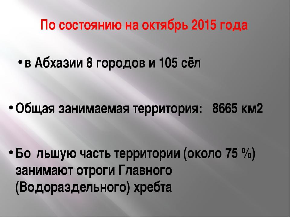 По состоянию на октябрь 2015 года Общая занимаемая территория: 8665 км2 Бо́ль...