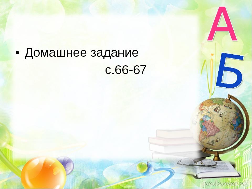 Домашнее задание с.66-67