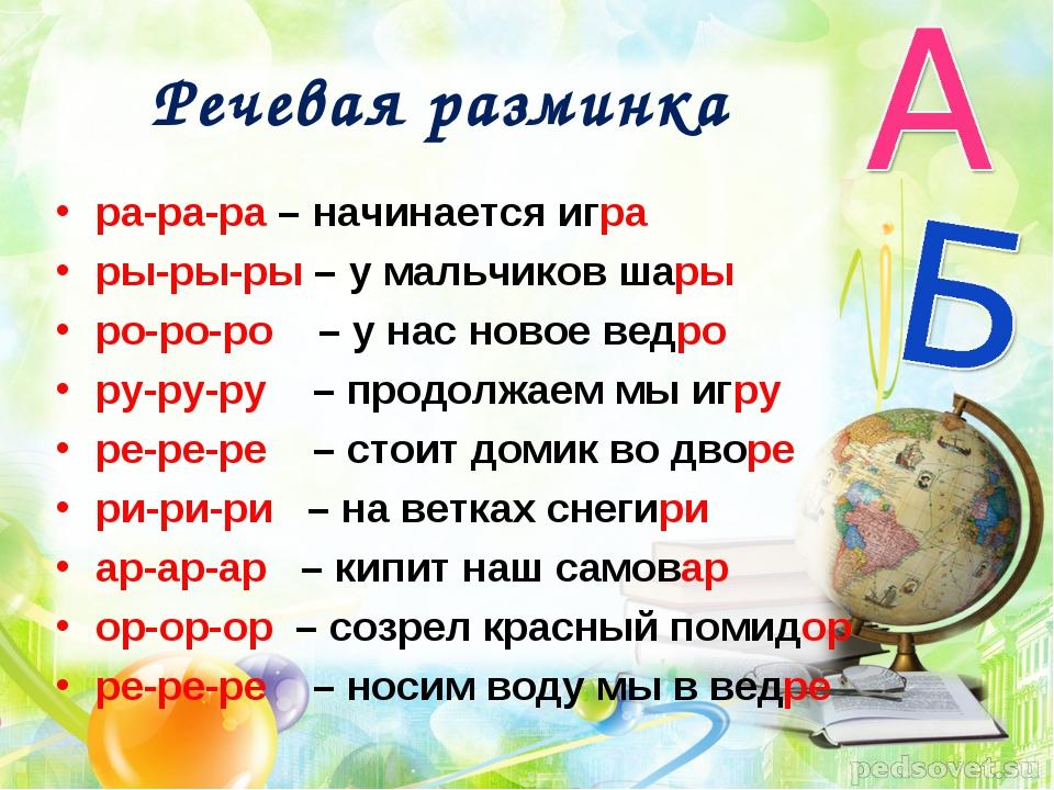 Речевая разминка ра-ра-ра – начинается игра ры-ры-ры – у мальчиков шары ро-ро...