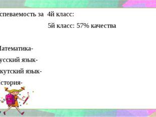 Успеваемость за 4й класс: 5й класс: 57% качества Математика- Русский язык- Як