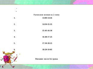 урок время Расписание звонков на 2 смену 14:00-14:45 14:50-15:35 15:45-16:30